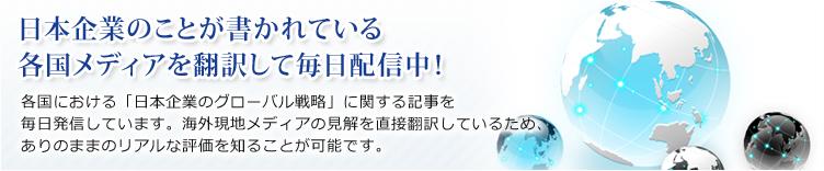 日本企業のことが書かれている 各国メディアを翻訳して毎日配信中!
