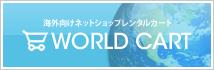 worldcart_banner