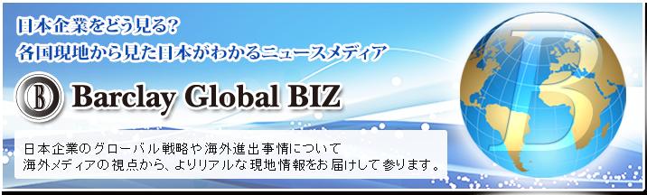 日本企業をどう見る? 各国現地から見た日本がわかるニュースメディア / 日本企業のグローバル戦略や海外進出事情について 海外メディアの視点から、よりリアルな現地情報をお届けして参ります。